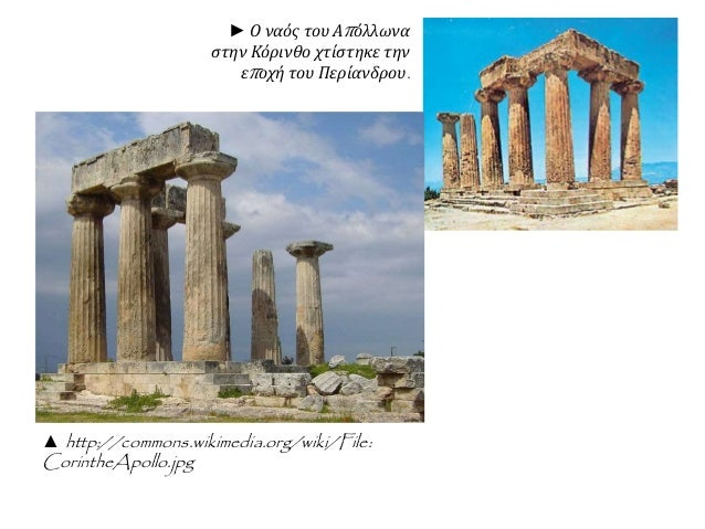 ► Διάνοιξη της διώρυγας της Κορίνθου στα  χρόνια του Χ. Τρικούπη (τέλη 19ου αιώνα).