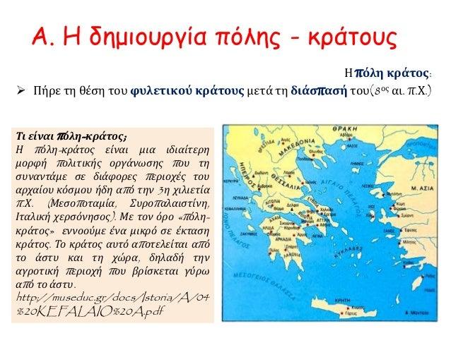 Α. Η δημιουργία πόλης - κράτους  Η πόλη κράτος:   Πήρε τη θέση του φυλετικού κράτους μετά τη διάσπασή του(8ος αι. π.Χ.)  ...