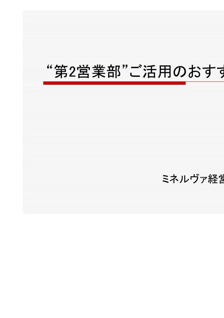 """""""第2営業部""""ご活用のおすすめ        ミネルヴァ経営合同会社"""