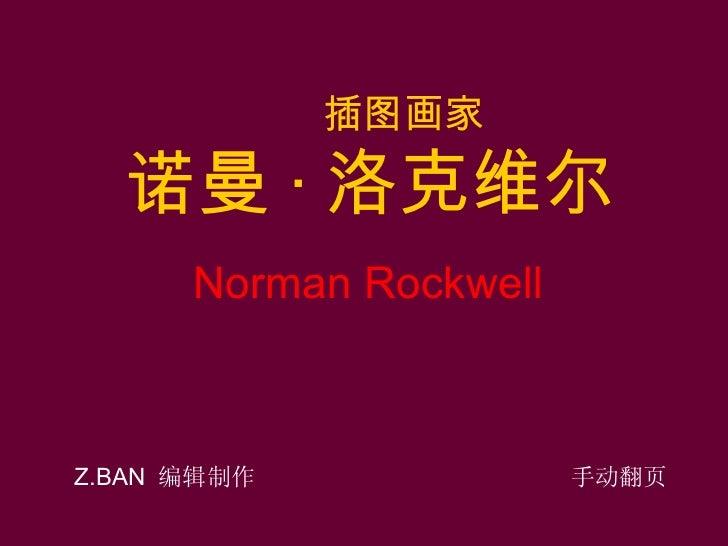插图画家  诺曼 · 洛克维尔 Norman Rockwell Z.BAN  编辑制作  手动翻页