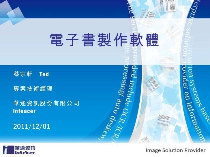 電子書製作軟體 蔡宗軒  Ted 專案技術經理   華通資訊股份有限公司  Infoacer  2011/12/01