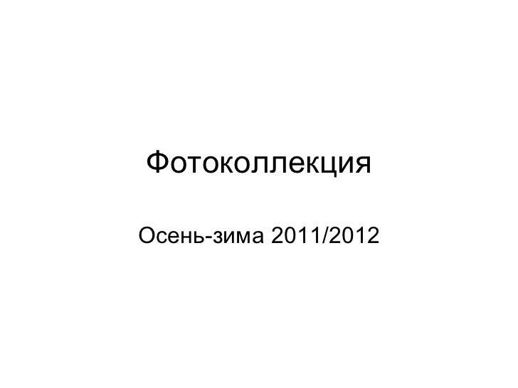 Фотоколлекция Осень-зима 2011/2012