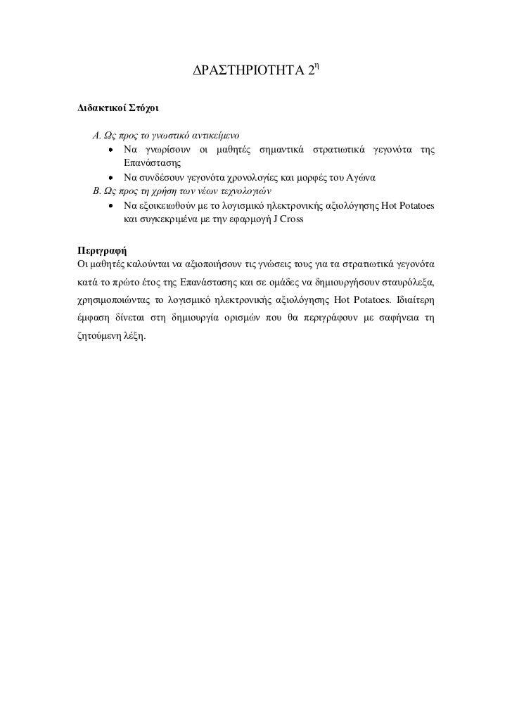 ΔΡΑΣΗΡΙΟΣΗΣΑ 2εΔιδακτικοί Στόχοι   Α. Ως προς το γνωστικό αντικείμενο          Να γλσξίζνπλ νη καζεηέο ζεκαληηθά ζηξαηηση...