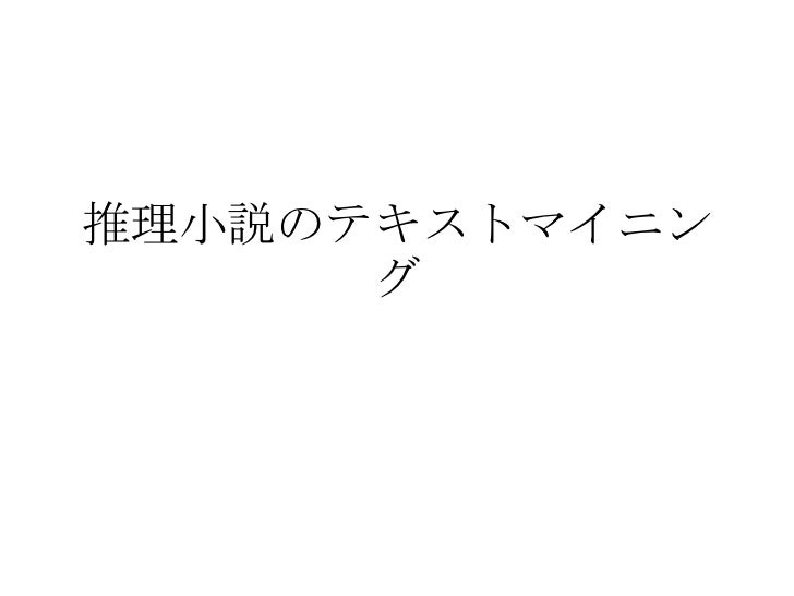 推理小説のテキストマイニン      グ