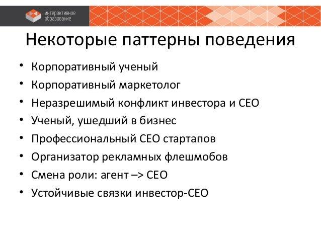 Некоторые паттерны поведения • Корпоративный ученый • Корпоративный маркетолог • Неразрешимый конфликт инвестора и СЕО • У...
