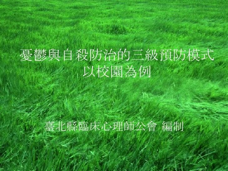 憂鬱與自殺防治的三級預防模式以校園為例 臺北縣臨床心理師公會 編制