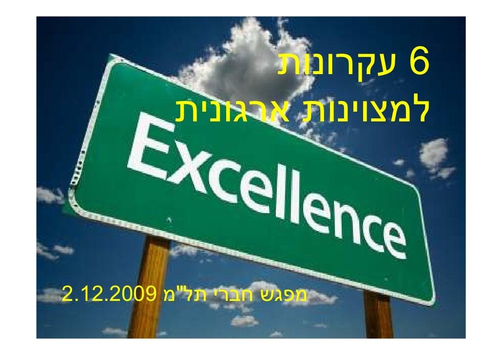 """6 עקרונות           למצוינות ארגונית    מפגש חברי תל""""מ 9002.21.2                            יוסי קור ■ מצוינות ניהו..."""