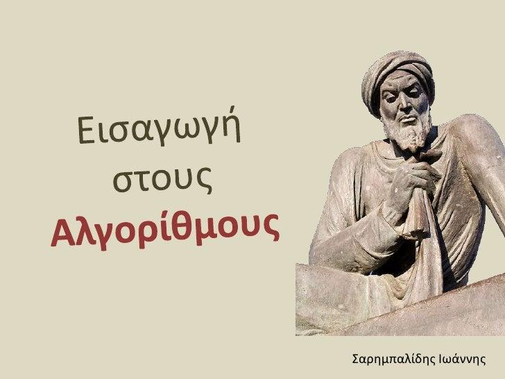 Εισαγωγή στους Αλγορίθμους<br />Σαρημπαλίδης Ιωάννης<br />