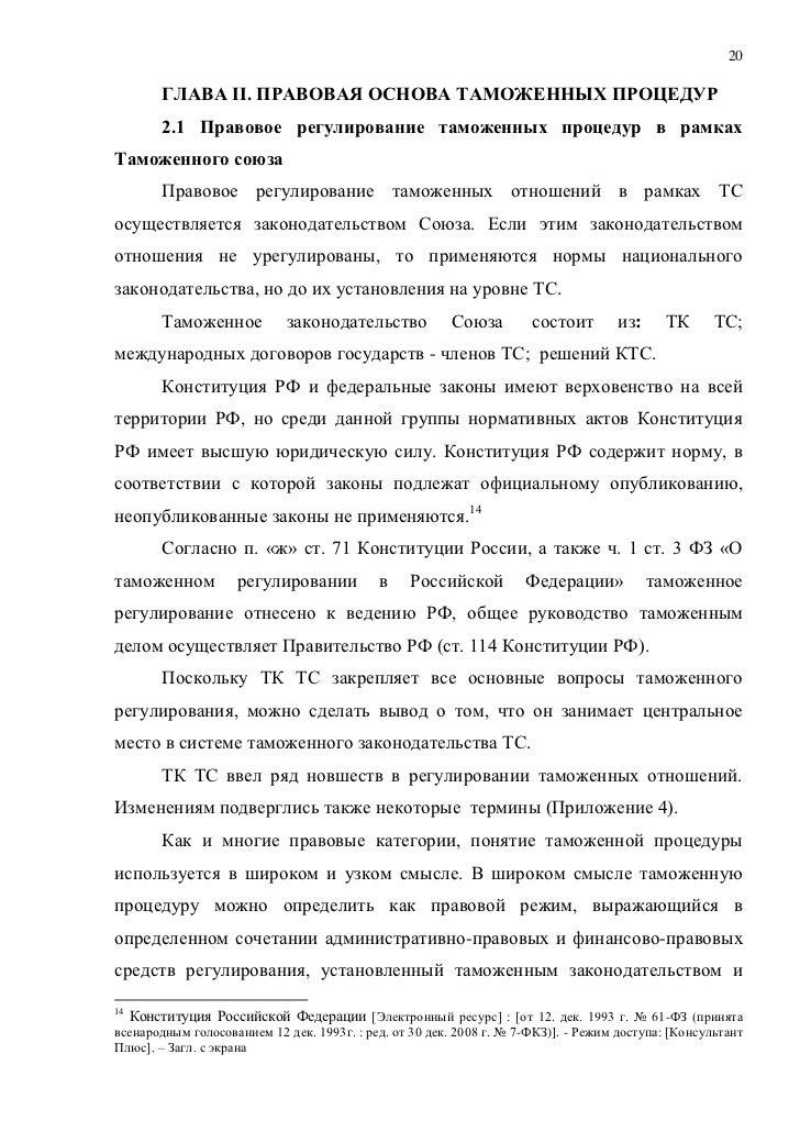 новый диплом  19 20 ГЛАВА ii ПРАВОВАЯ ОСНОВА ТАМОЖЕННЫХ ПРОЦЕДУР