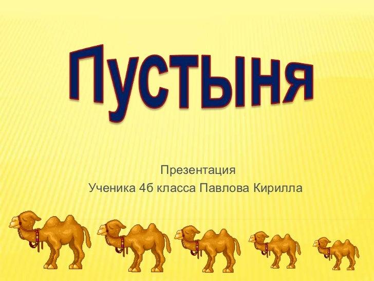 ПрезентацияУченика 4б класса Павлова Кирилла