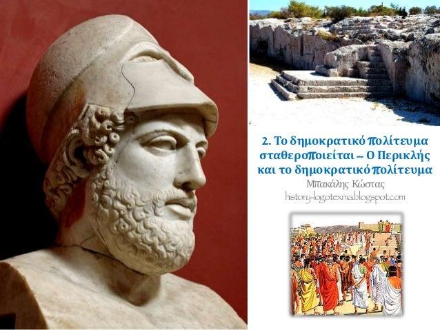 2. Το δημοκρατικό πολίτευμα σταθεροποιείται – Ο Περικλής και το δημοκρατικό πολίτευμα Μπακάλης Κώστας history-logotexnia.b...
