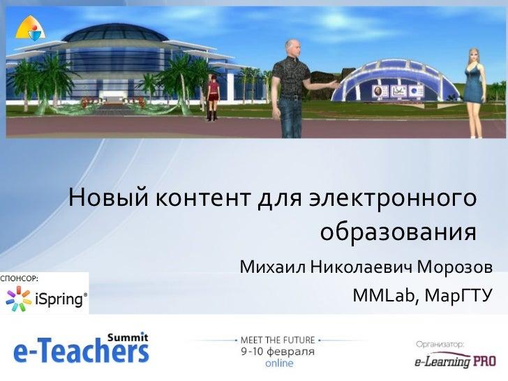 Михаил Николаевич Морозов MMLab,  МарГТУ Новый контент для электронного образования