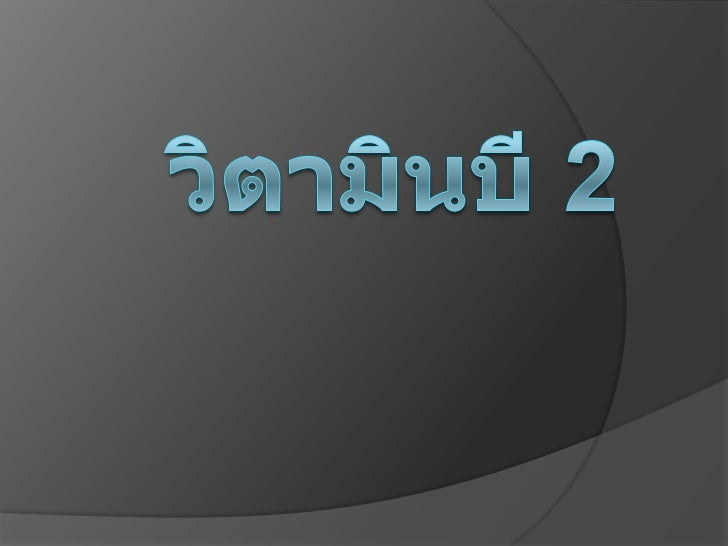 ( Riboflavin)              2                                                          2          1.7                     ...