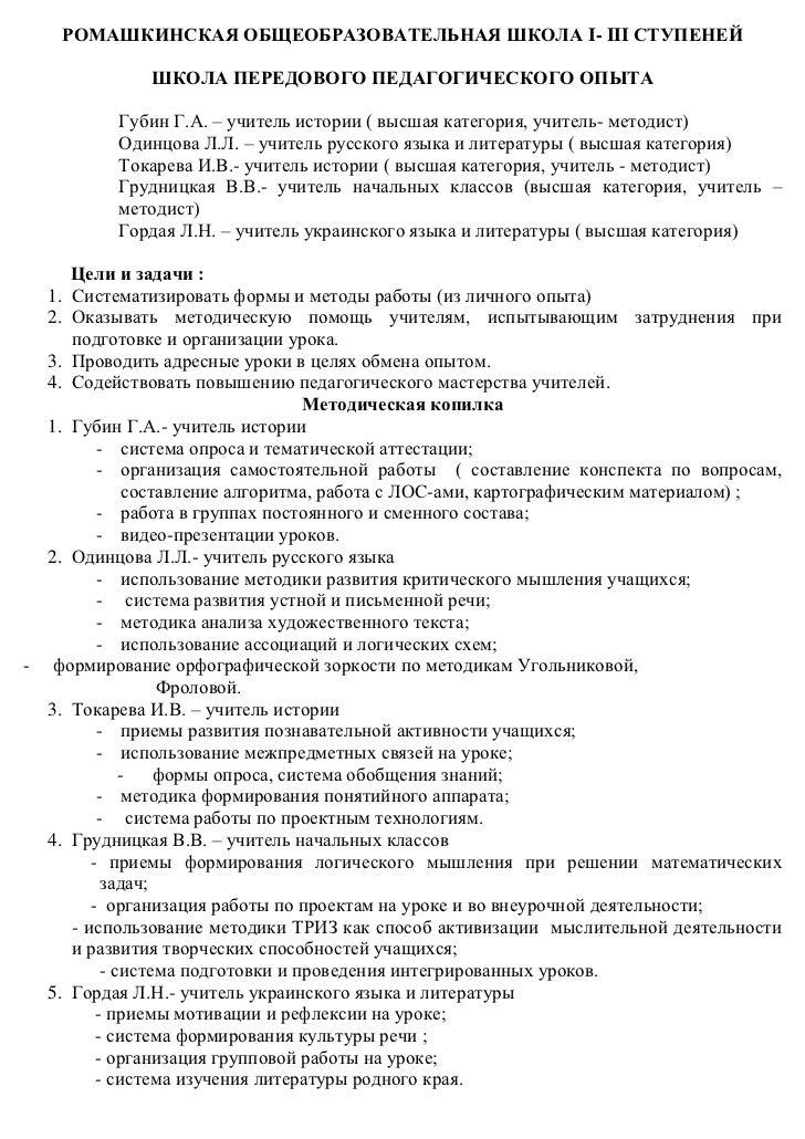 РОМАШКИНСКАЯ ОБЩЕОБРАЗОВАТЕЛЬНАЯ ШКОЛА I- III СТУПЕНЕЙ              ШКОЛА ПЕРЕДОВОГО ПЕДАГОГИЧЕСКОГО ОПЫТА          Губин ...