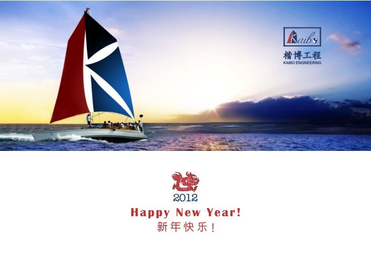 Chinese New Year greeting from Kaibo Engineering