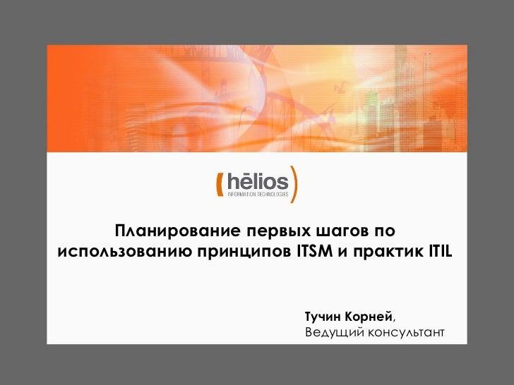 Планирование первых шагов поиспользованию принципов ITSM и практик ITIL                          Тучин Корней,            ...