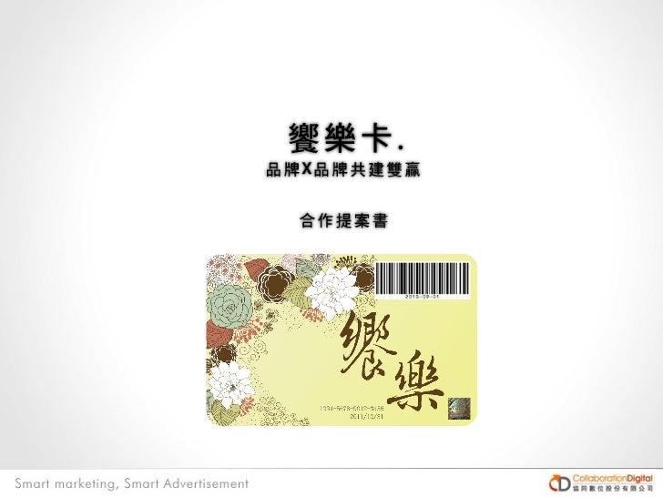 """01 主要目的 .   推出『饗樂卡』最主要之目的為,協助配合之客戶       """" 提升營收"""""""