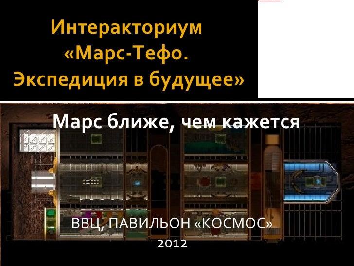 file:///C:/Users/Oleg/Dropbox/МАРС/логотип марс-тефо вариант 2.jpg   Интеракториум     «Марс-Тефо.Экспедиция в будущее»   ...