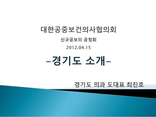 경기도 의과 도대표 최진호