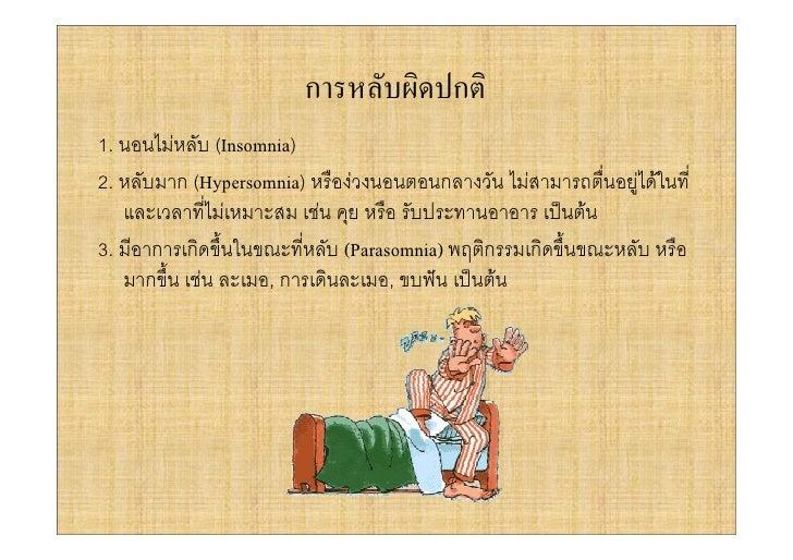 การหลับผิดปกติ1. นอนไมหลับ (Insomnia)2. หลับมาก (Hypersomnia) หรืองวงนอนตอนกลางวัน ไมสามารถตื่นอยูไดในที่   และเวลาที...