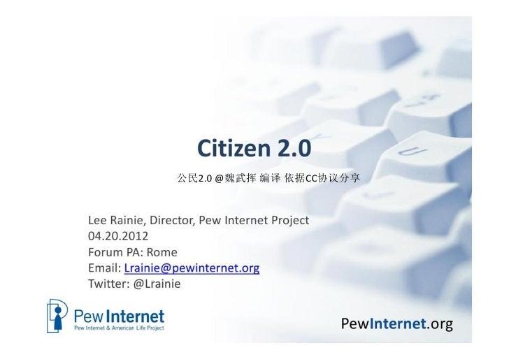 公民2.0 @魏武挥 编译 依据CC协议分享