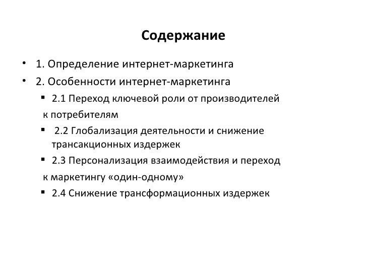 интернет маркетинг. презентация 2 Slide 2
