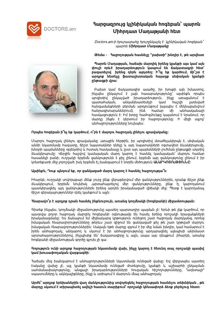 Հարցազրույց կլինիկական հոգեբան` պարոն                                      Միհրդատ Մադաթյանի հետ                          ...