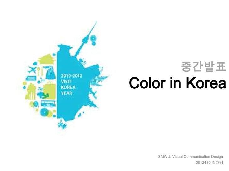중간발표Color in Korea    SMWU. Visual Communication Design                       0812480 김다혜