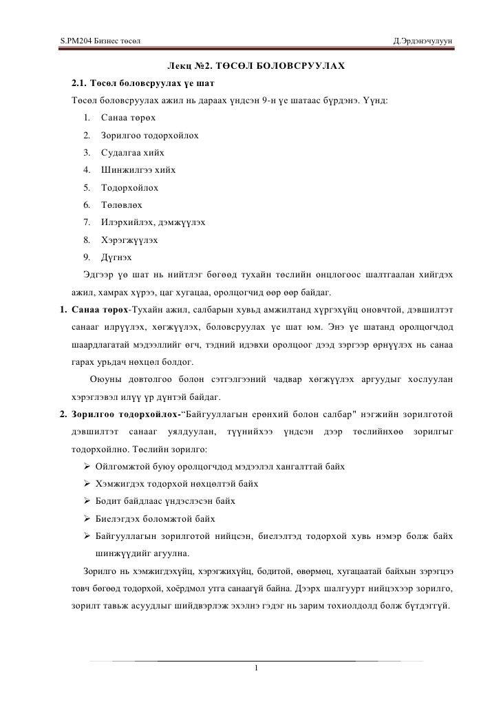 S.PМ204 Бизнес төсөл                                                        Д.Эрдэнэчулуун                           Лекц ...