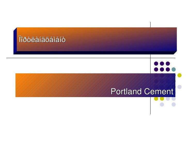 Ïîðòëàíäöåìåíò                 Portland Cement
