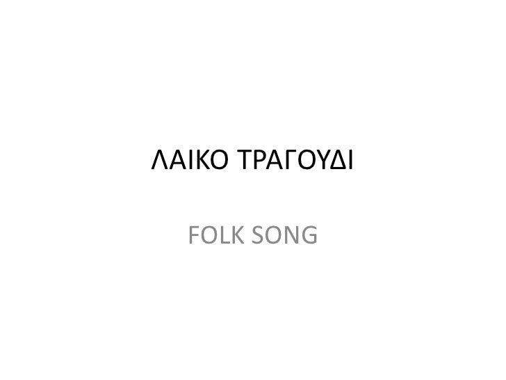 ΛΑΙΚΟ ΣΡΑΓΟΤΔΙ  FOLK SONG