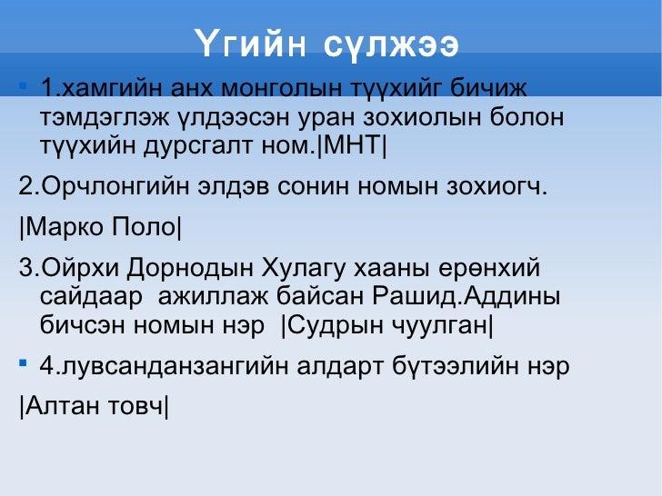 Үгийн сүлжээ    1.хамгийн анх монголын түүхийг бичиж    тэмдэглэж үлдээсэн уран зохиолын болон    түүхийн дурсгалт ном. М...