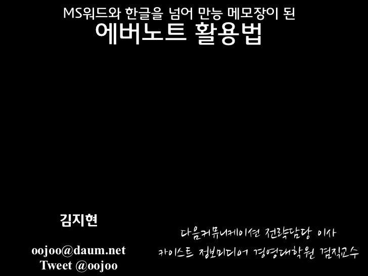 MS워드와 한글을 넘어 만능 메모장이 된         에버노트 활용법    김지현                   다음커뮤니케이션
