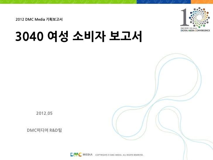 2012 DMC Media 기획보고서3040 여성 소비자 보고서        2012.05    DMC미디어 R&D팀                       1