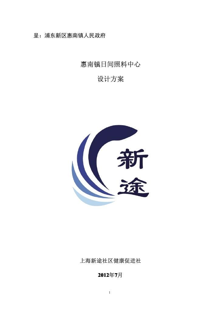 呈:浦东新区惠南镇人民政府        惠南镇日间照料中心           设计方案        上海新途社区健康促进社           2012 7月           2012年7                1