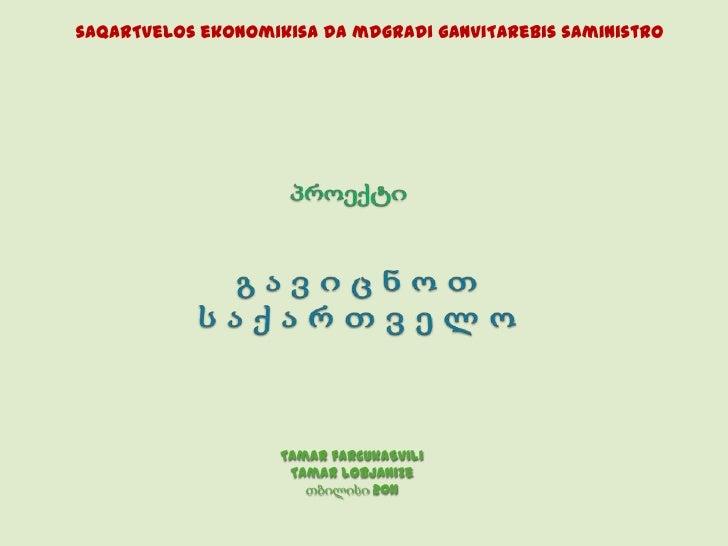 saqarTvelos ekonomikisa da mdgradi ganviTarebis saministro                    Tamar farCukaSvili                     Tamar...