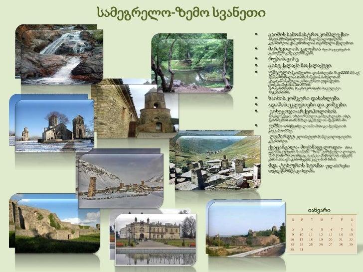 გავიცნოთ საქართველო 2011 Slide 3