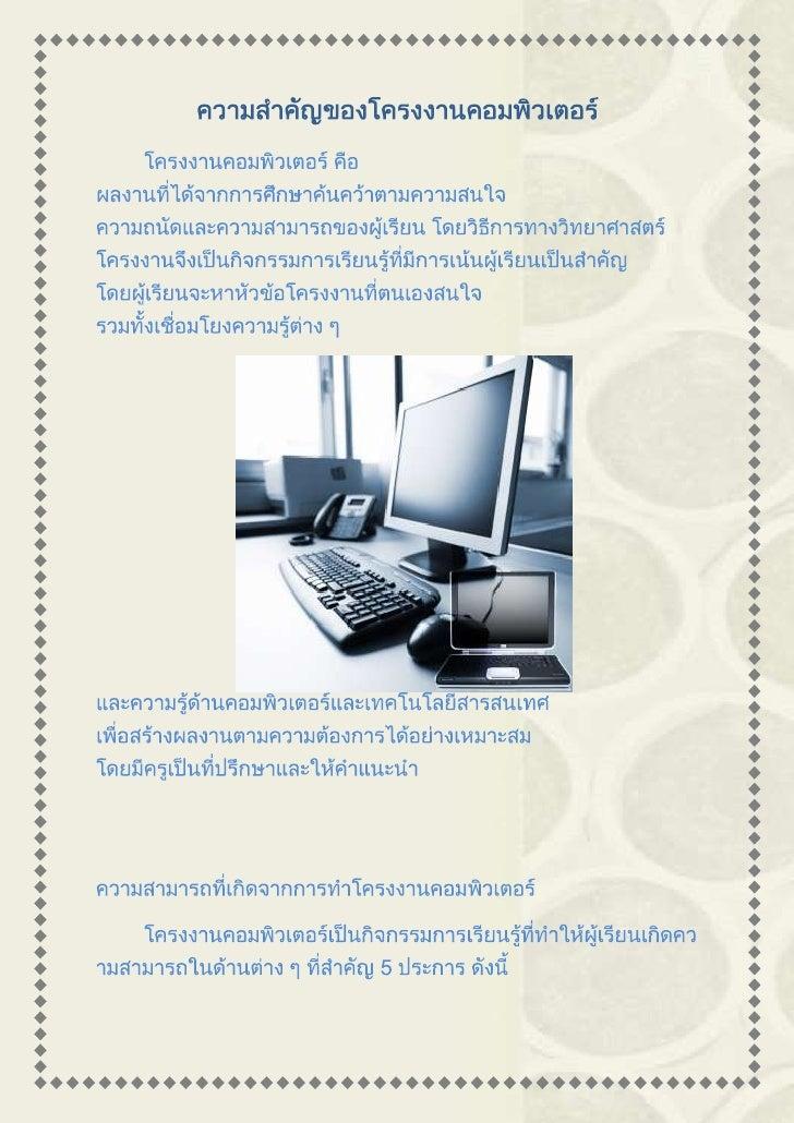:http://krudarin.wordpress.com/%E0%B8%95%E0%B8%81%E0%B9%81%E0%B8%95%E0%B9%88%E0%B8%87%