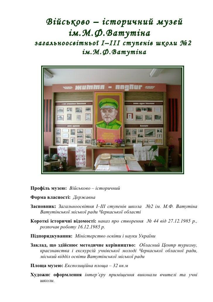 Військово – історичний музей           ім.М.Ф.Ватутіна загальноосвітньої І–ІІІ ступенів школи №2              ім.М.Ф.Ватут...