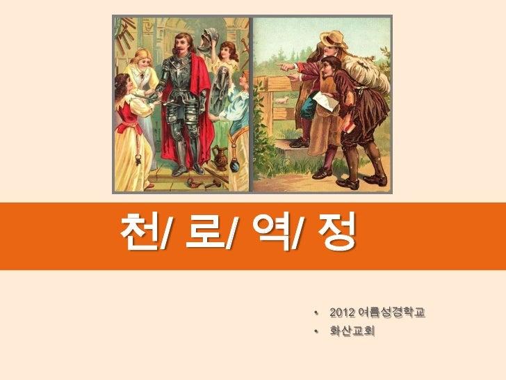 천/ 로/ 역/ 정        •   2012 여름성경학교        •   화산교회