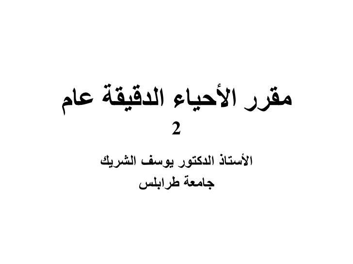 مقرر األحياء الدقيقة عام                2    األستاذ الدكتور يوسف الشريك           جامعة طرابلس