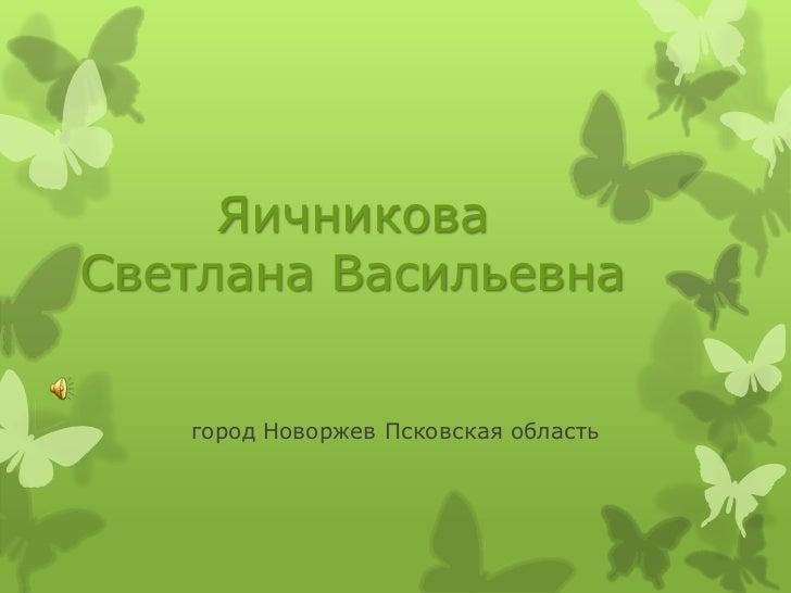 ЯичниковаСветлана Васильевна   город Новоржев Псковская область