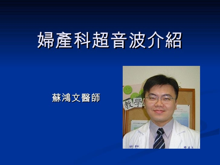 婦產科超音波介紹 蘇鴻文醫師