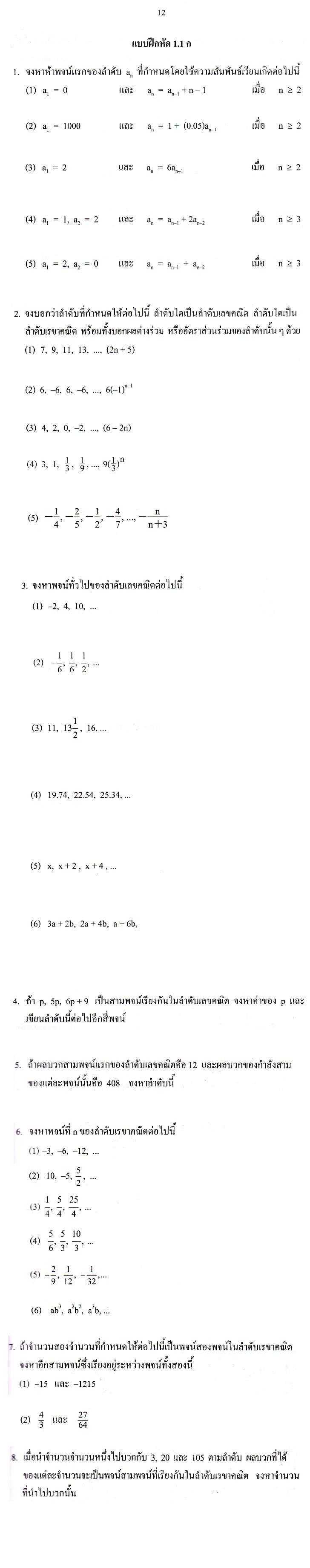 ลำดับเลขคณิตและเรขาคณิต