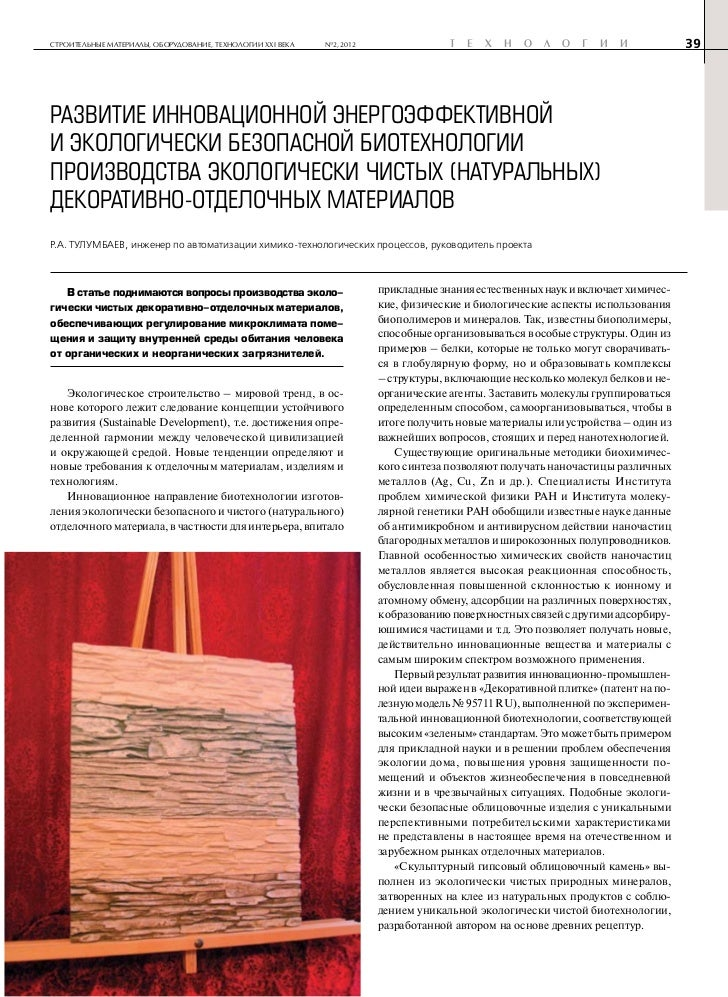 СТРОИТЕЛЬНЫЕ МАТЕРИАЛЫ, ОБОРУДОВАНИЕ, ТЕХНОЛОГИИ XXI ВЕКА   №2, 2012                Т   Е   Х   Н   О   Л   О   Г   И   И...