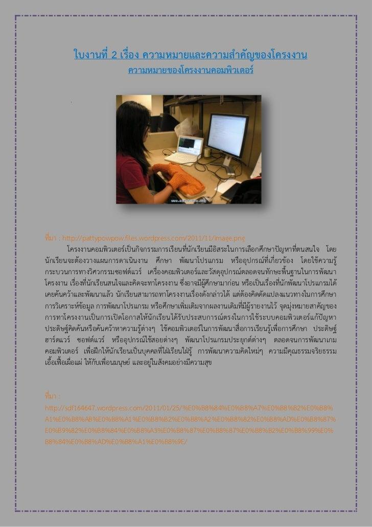 ใบงานที่ 2 เรื่อง ความหมายและความสาคัญของโครงงาน                              ความหมายของโครงงานคอมพิวเตอร์ที่มา : http://...