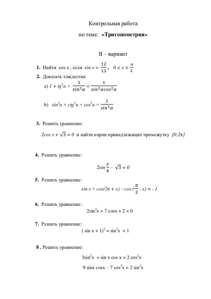 тригонометрия в Контрольная работа по теме Тригонометрия