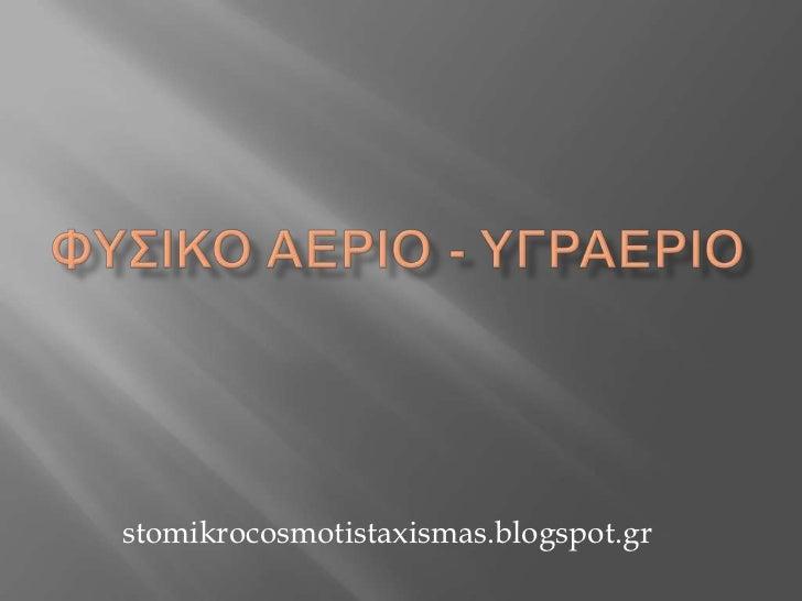 stomikrocosmotistaxismas.blogspot.gr