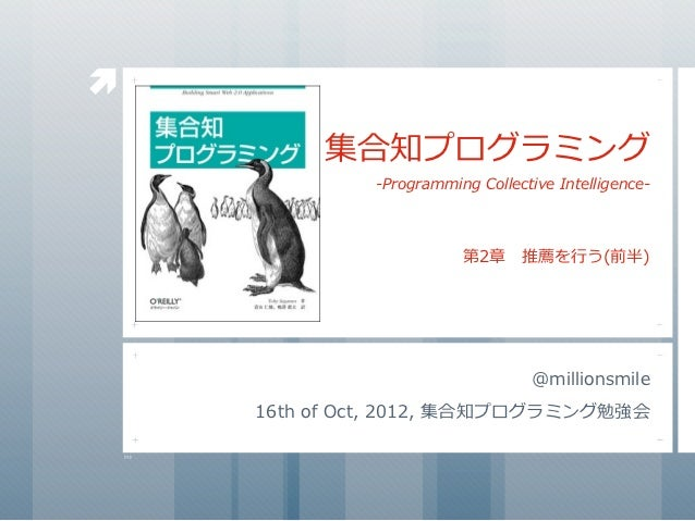            集合知プログラミング                 -Programming Collective Intelligence-                              第2章 推薦を⾏行行う...