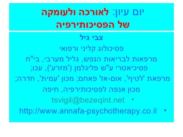 יום עיון: לאורכה ולעומקה         של הפסיכותירפיה                     צבי גיל              פסיכולוג קליני ורפואי   ...